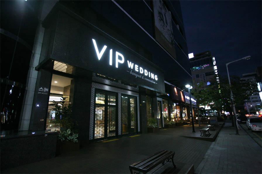 VIP웨딩홀부페