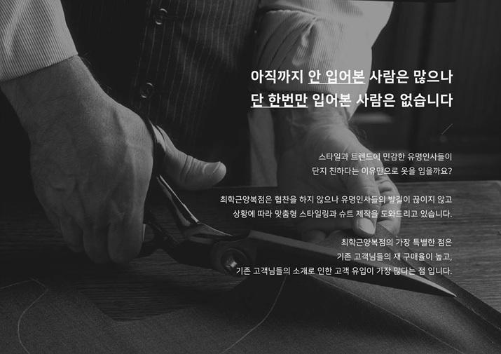 #최학근양복점_1
